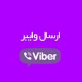 ارسال viber