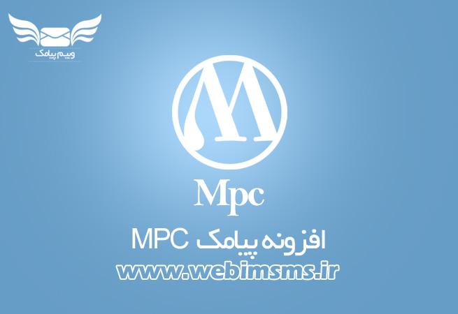 ماژول اس ام اس MPC